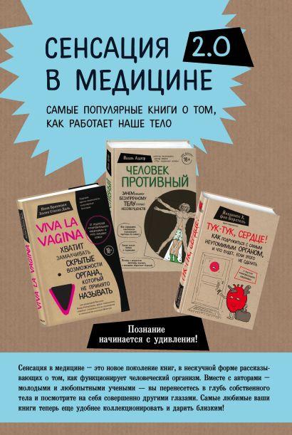 Сенсация в медицине 2.0. Комплект из 3 книг: Viva la vagina, Человек Противный, Тук-тук, сердце! - фото 1