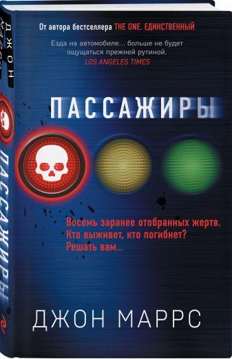 Джон Маррс - Пассажиры обложка книги