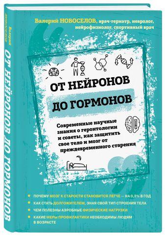 Валерий Новоселов - От нейронов до гормонов. Современные научные знания о геронтологии и советы, как защитить свое тело и мозг от преждевременного старения обложка книги