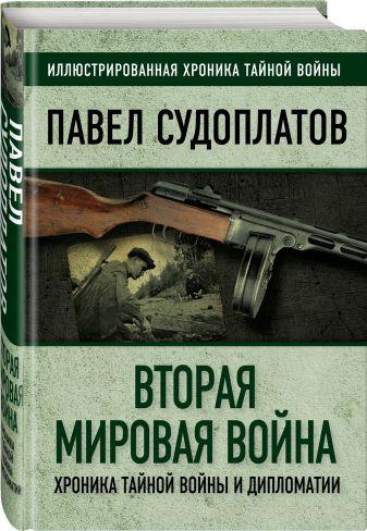 Павел Судоплатов - Вторая мировая война. Хроника тайной войны и дипломатии обложка книги