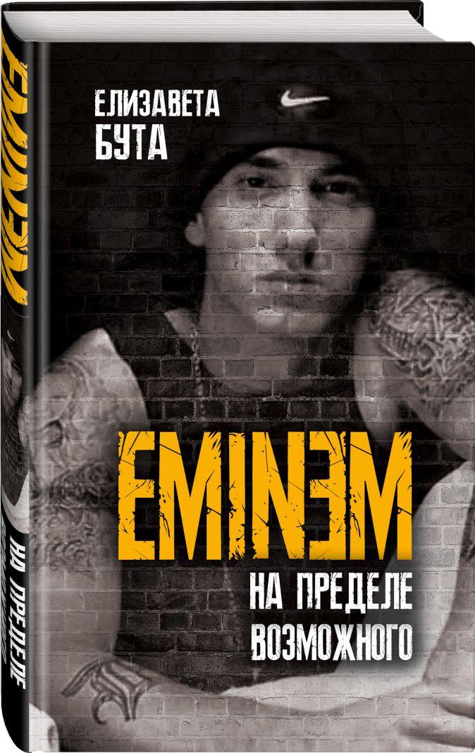 Елизавета Бута - Eminem. На пределе возможного обложка книги