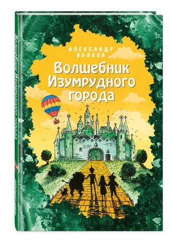 Александр Волков - Волшебник Изумрудного города (ил. Е. Мельниковой) обложка книги