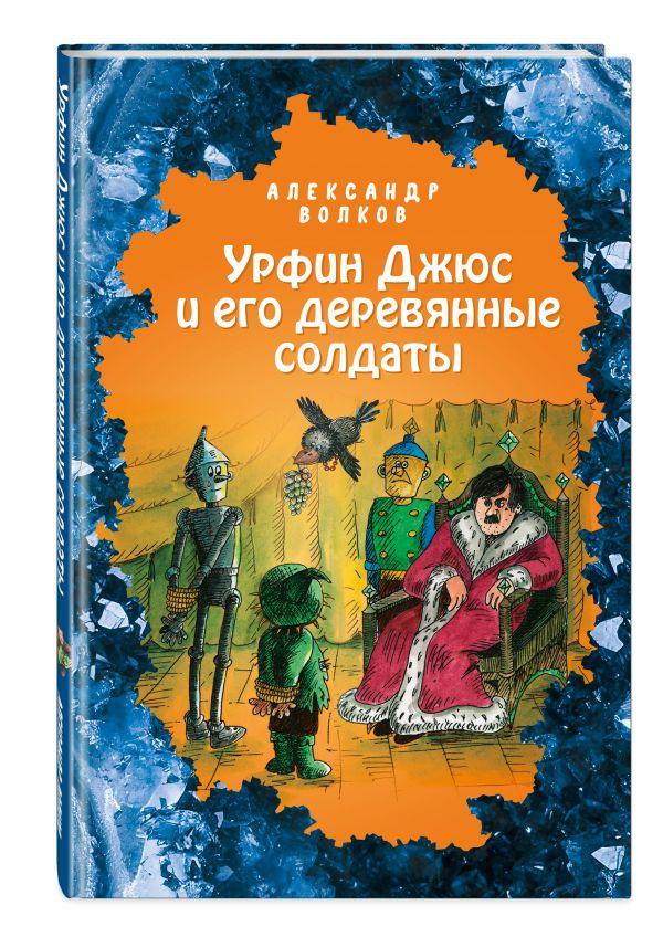 Волков Александр Мелентьевич Урфин Джюс и его деревянные солдаты (ил. Е. Мельниковой)