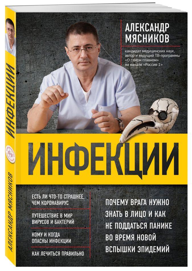 Александр Мясников - Инфекции. Почему врага нужно знать в лицо и как не поддаться панике во время новой вспышки эпидемий обложка книги