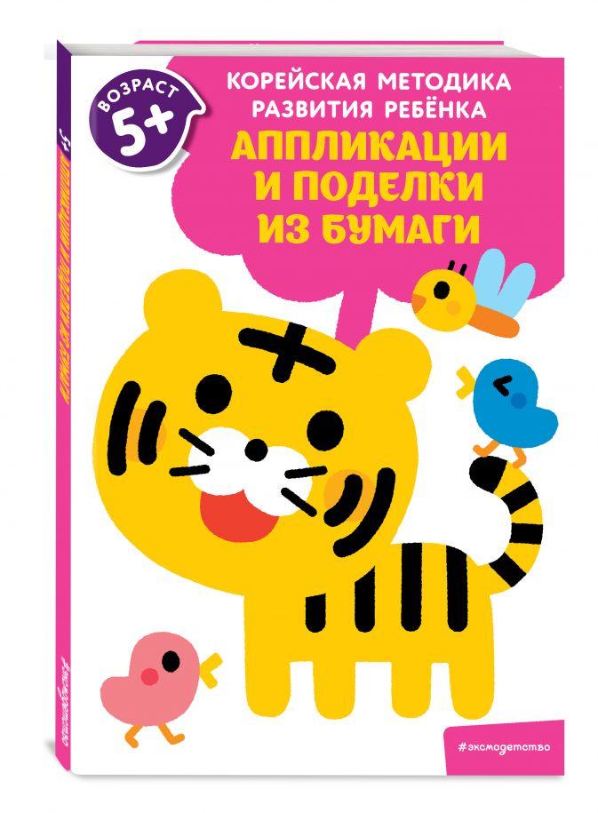 Аппликации и поделки из бумаги: для детей от 5 лет
