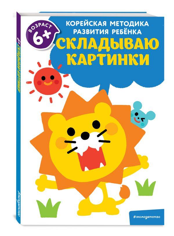 Складываю картинки: для детей от 6 лет