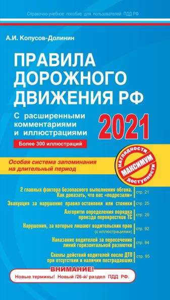 Копусов-Долинин А. - Правила дорожного движения РФ с расширенными комментариями и иллюстрациями с самыми посл. изм. и доп. на 2021 г. обложка книги