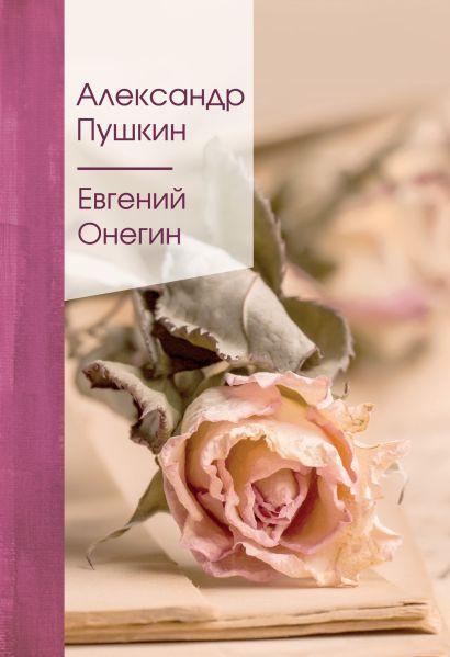 Евгений Онегин - фото 1