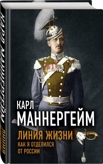 Карл Маннергейм - Линия жизни. Как я отделился от России обложка книги