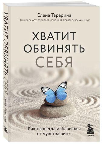 Елена Тарарина - Хватит обвинять себя. Как навсегда избавиться от чувства вины обложка книги