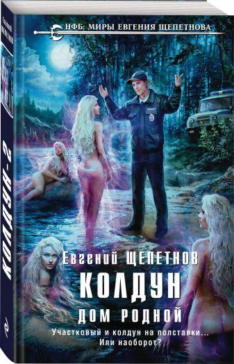 Евгений Щепетнов - Колдун. Дом родной обложка книги