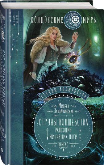 Милена Завойчинская - Струны волшебства. Книга третья. Рапсодия минувших дней обложка книги