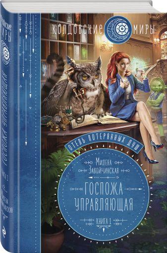 Милена Завойчинская - Отель потерянных душ. Книга первая. Госпожа управляющая обложка книги