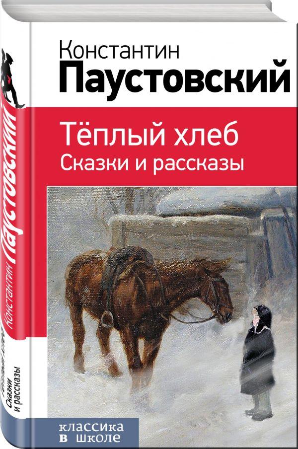 Паустовский Константин Георгиевич Теплый хлеб. Сказки и рассказы