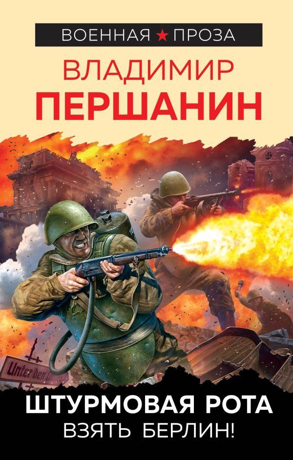 Першанин Владимир Николаевич Штурмовая рота. Взять Берлин!