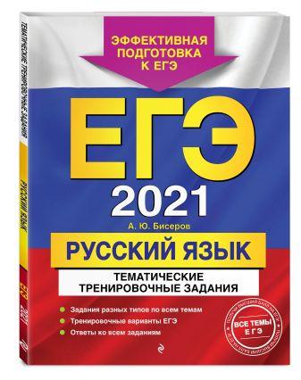 А. Ю. Бисеров - ЕГЭ-2021. Русский язык. Тематические тренировочные задания обложка книги