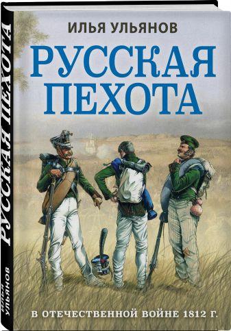 Илья Ульянов - Русская пехота в Отечественной войне 1812 г. обложка книги