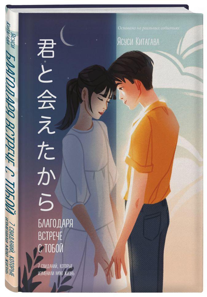Ясуси Китагава - Благодаря встрече с тобой. Семь свиданий, которые изменили мою жизнь обложка книги
