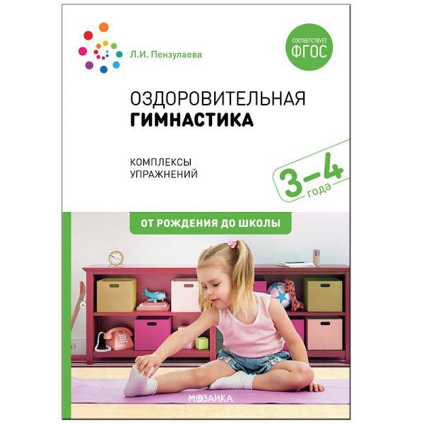 игровые комплексы Пензулаева Л. И. Оздоровительная гимнастика. Комплексы упражнений для детей 3-4 лет. ФГОС
