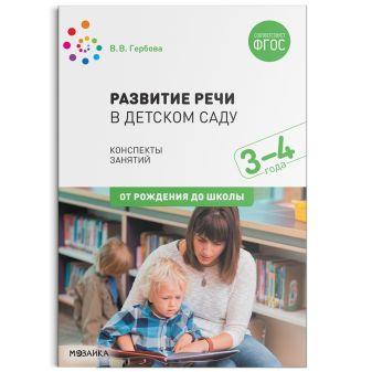Гербова В. В. - Развитие речи в детском саду. Конспекты занятий. 3-4 года. ФГОС обложка книги