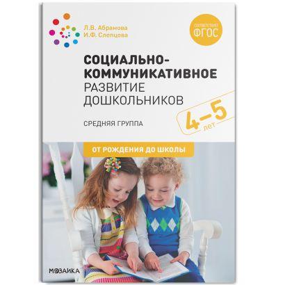Социально-коммуникативное развитие дошкольников. Средняя группа. 4-5 лет. ФГОС - фото 1