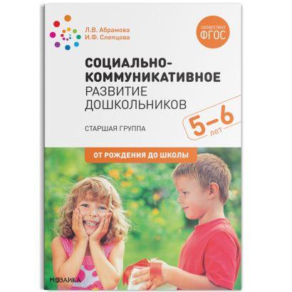Социально-коммуникативное развитие дошкольников. Старшая группа. 5-6 лет. ФГОС - фото 1