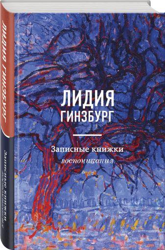 Лидия Гинзбург - Записные книжки. Воспоминания обложка книги