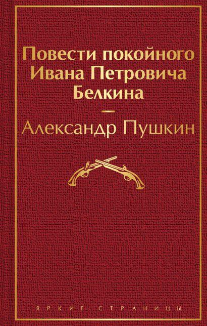 Повести покойного Ивана Петровича Белкина - фото 1