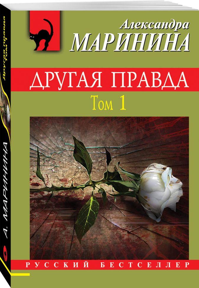 Александра Маринина - Другая правда. Том 1 обложка книги