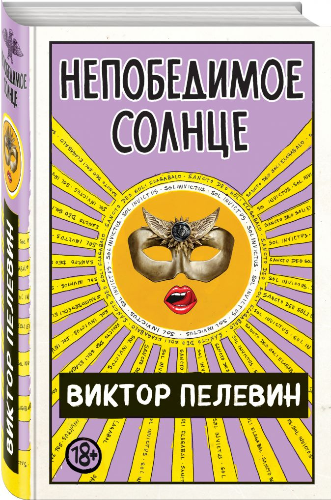 Виктор Пелевин - Непобедимое Солнце обложка книги