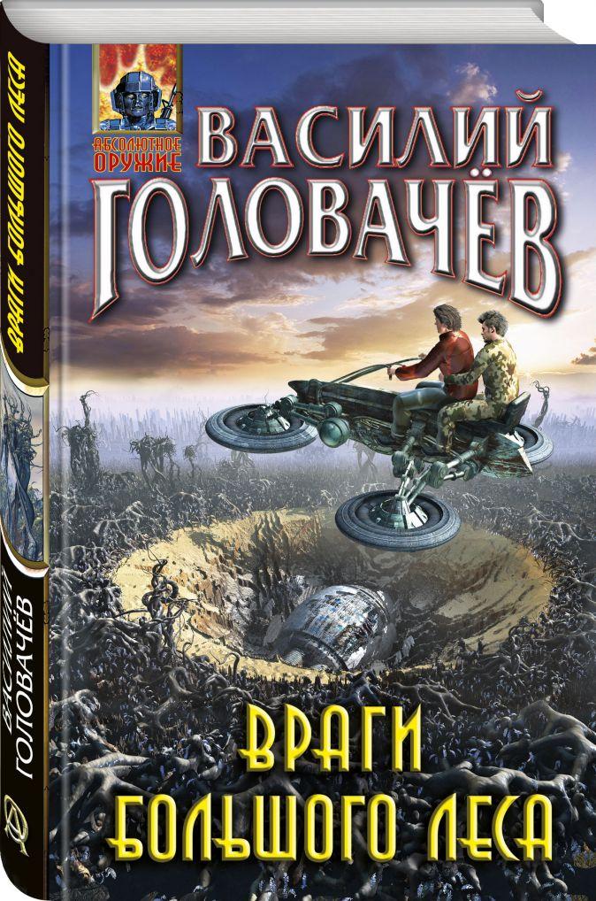 Василий Головачёв - Враги большого леса обложка книги