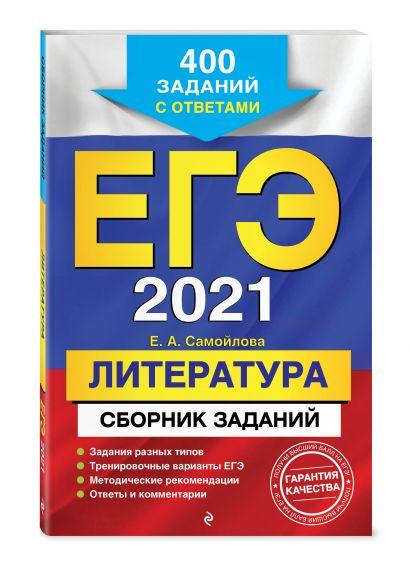 ЕГЭ-2021. Литература. Сборник заданий: 400 заданий с ответами - фото 1