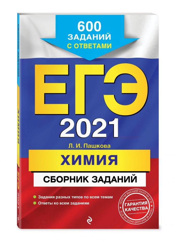 Л. И. Пашкова - ЕГЭ-2021. Химия. Сборник заданий: 600 заданий с ответами обложка книги