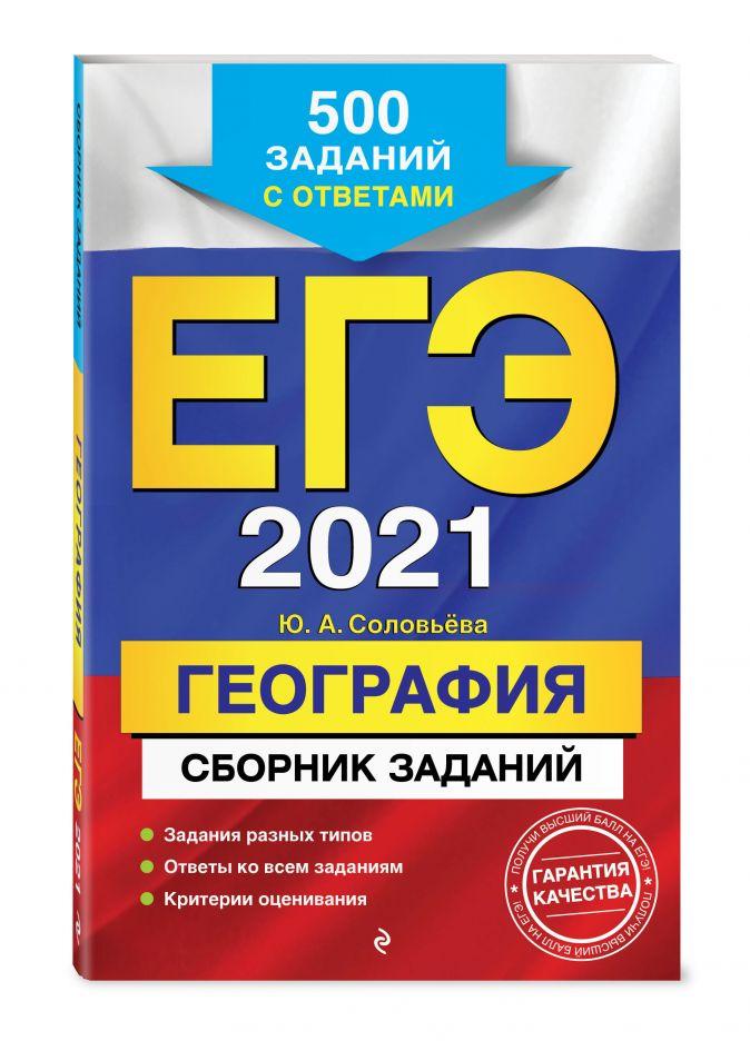 Ю. А. Соловьева - ЕГЭ-2021. География. Сборник заданий: 500 заданий с ответами обложка книги