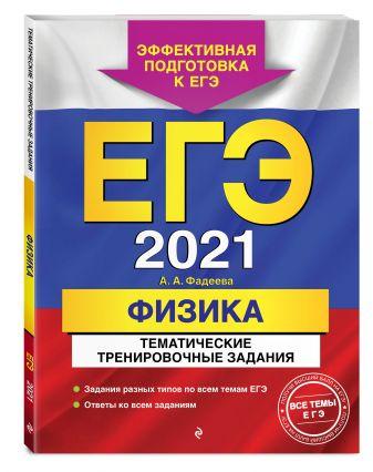 А. А. Фадеева - ЕГЭ-2021. Физика. Тематические тренировочные задания обложка книги