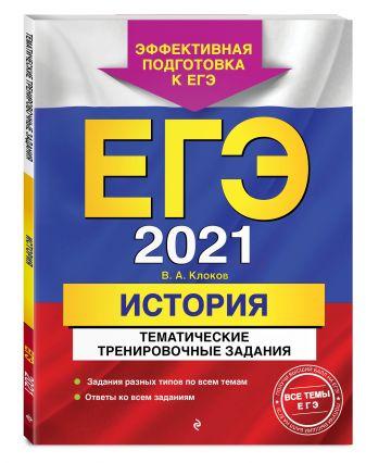 В. А. Клоков - ЕГЭ-2021. История. Тематические тренировочные задания обложка книги