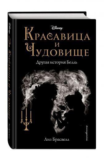 Лиз Брасвелл - Красавица и Чудовище. Другая история Белль (новое оформление) обложка книги