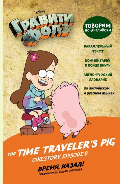 Гравити Фолз. Время, назад! = The Time Traveler's Pig - фото 1