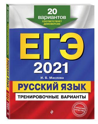 И. Б. Маслова - ЕГЭ-2021. Русский язык. Тренировочные варианты. 20 вариантов обложка книги