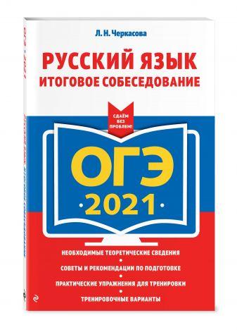 Л. Н. Черкасова - ОГЭ-2021. Русский язык. Итоговое собеседование обложка книги