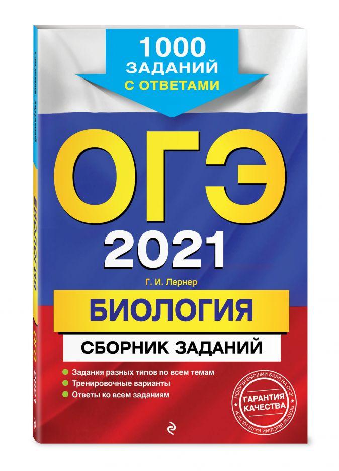 Г. И. Лернер - ОГЭ-2021. Биология. Сборник заданий: 1000 заданий с ответами обложка книги