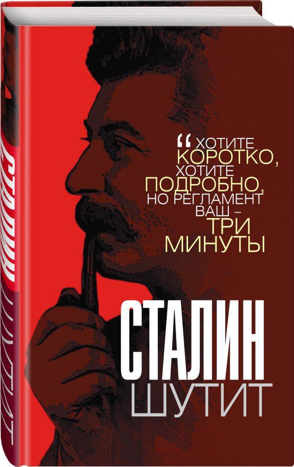 Сталин шутит ( Гурджиев Лаврентий Константинович  )