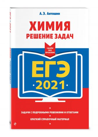 А. Э. Антошин - ЕГЭ-2021. Химия. Решение задач обложка книги