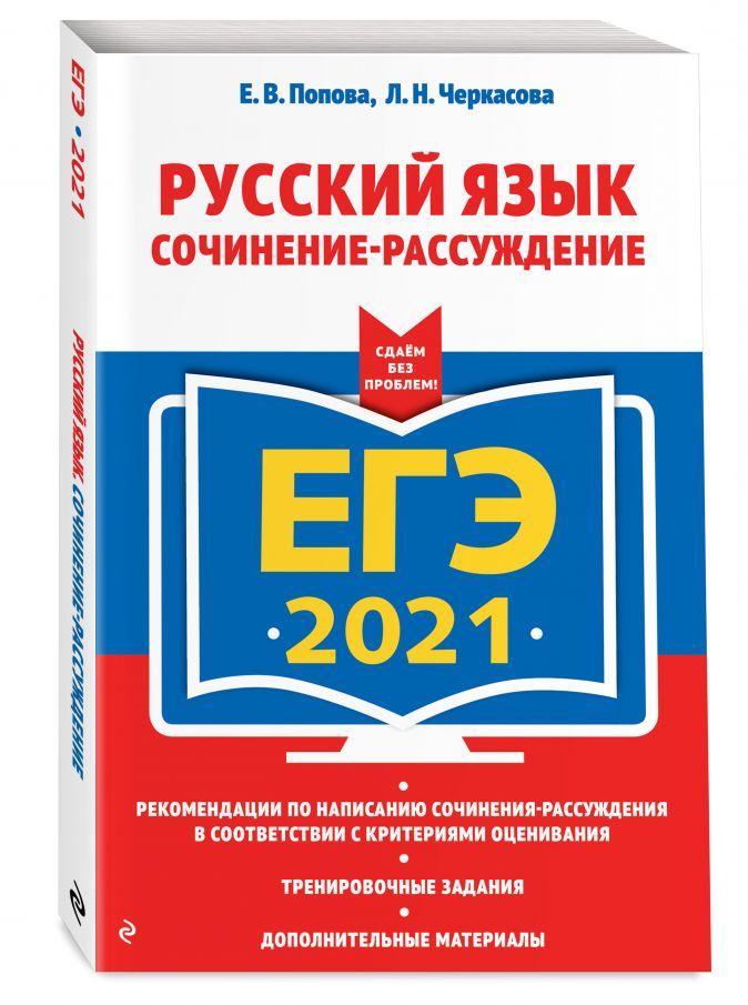 Е. В. Попова, Л. Н. Черкасова - ЕГЭ-2021. Русский язык. Сочинение-рассуждение обложка книги