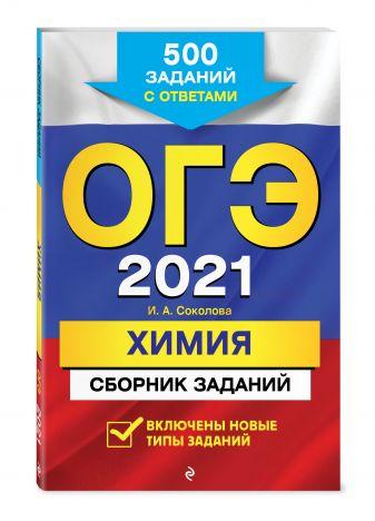 И. А. Соколова - ОГЭ-2021. Химия. Сборник заданий: 500 заданий с ответами обложка книги