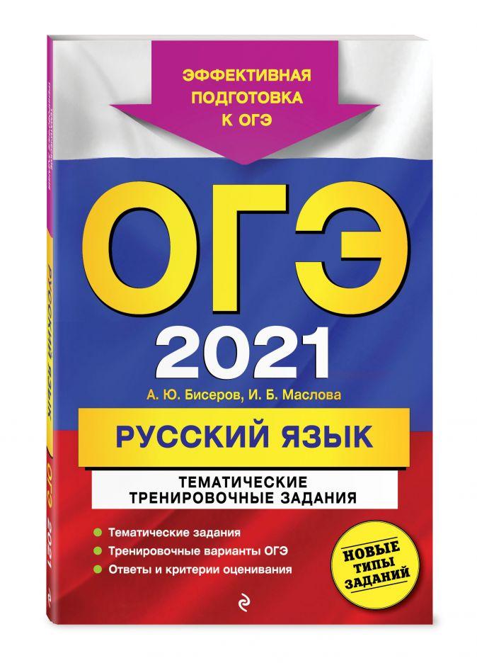 А. Ю. Бисеров, И. Б. Маслова - ОГЭ-2021. Русский язык. Тематические тренировочные задания обложка книги