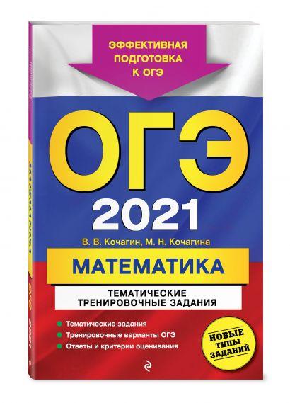 ОГЭ-2021. Математика. Тематические тренировочные задания - фото 1