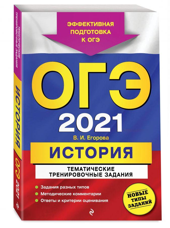 В. И. Егорова - ОГЭ-2021. История. Тематические тренировочные задания обложка книги