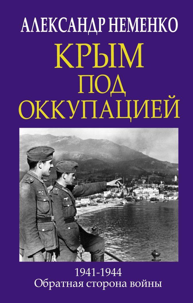Неменко А.В. - Крым под оккупацией обложка книги