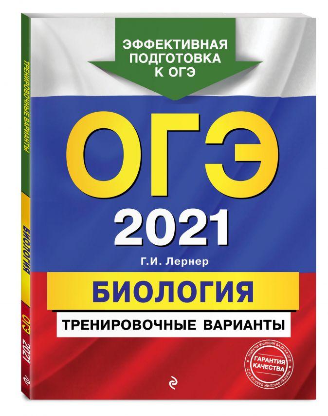Г. И. Лернер - ОГЭ-2021. Биология. Тренировочные варианты обложка книги